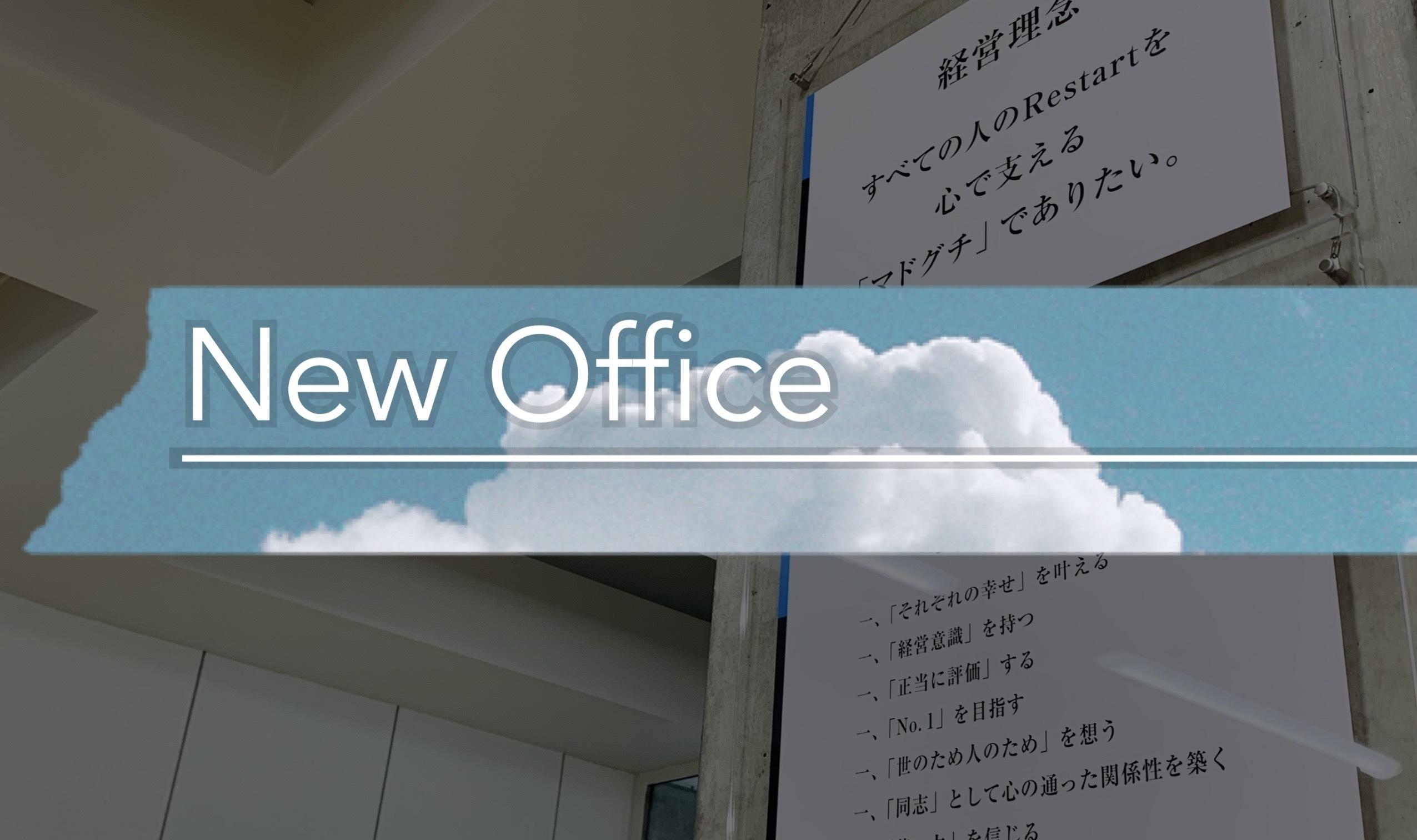 新事務所に引越しました!